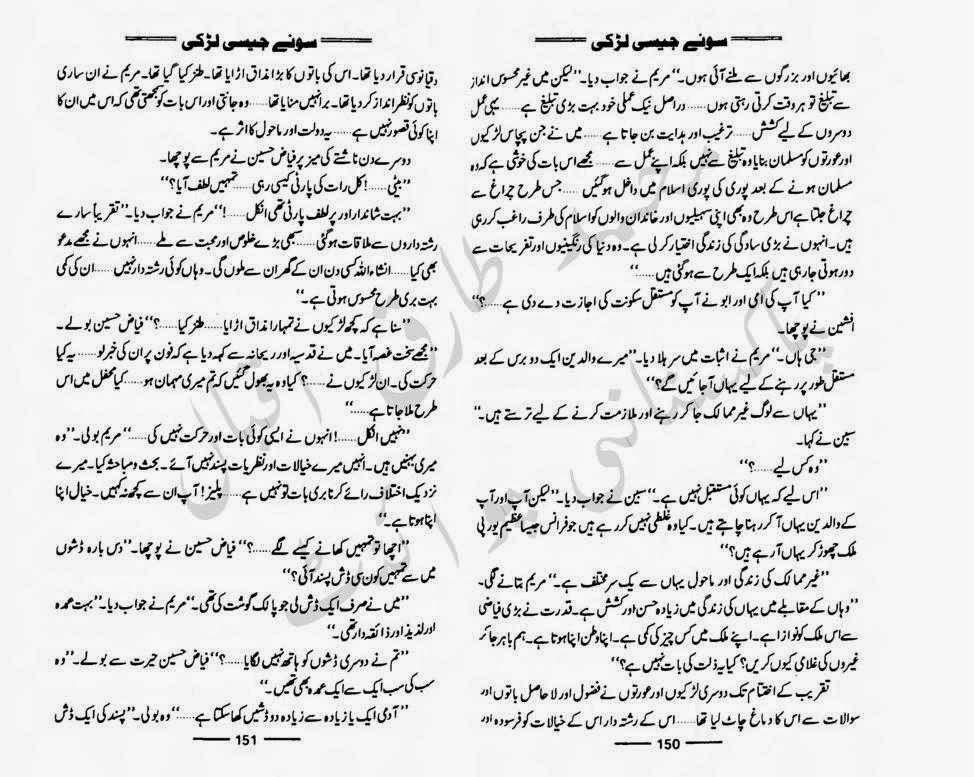 Free Urdu Digests: Sony jesi larki by Seema Kajal Online