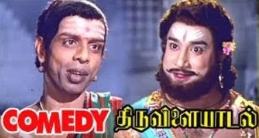 Thiruvilayadal Movie Scenes | Nagesh questions Sivaji | Nagesh Sivaji Comedy Scenes