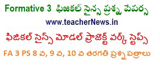 Formative 3 PS Question Papers 8th, 9th, 10th Class - FA 3 Physical Science Project Works