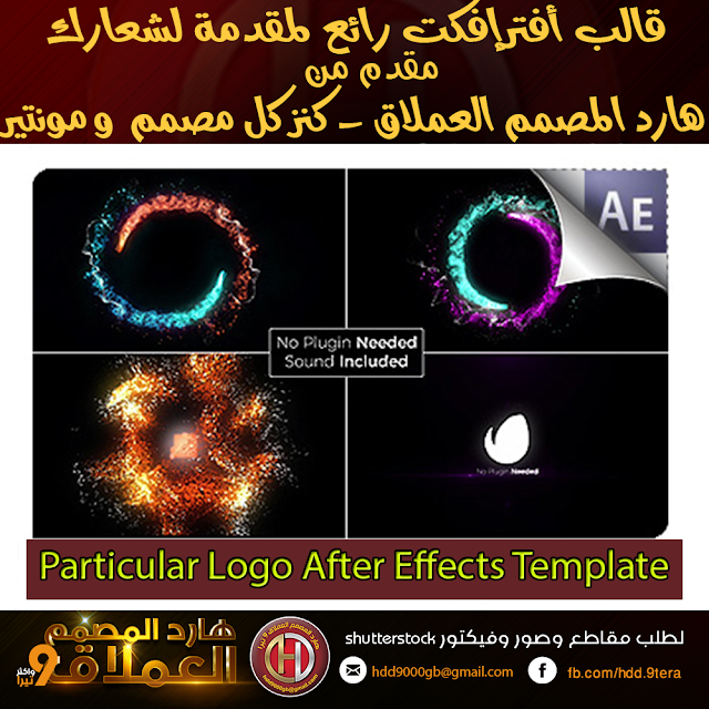 https://hdd-design.blogspot.com/2017/11/videohive.particular.logo.html