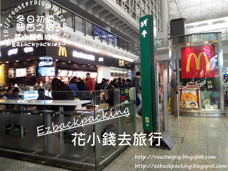 香港機場抵港大堂