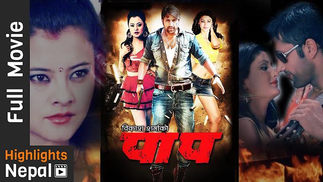 Nepali Movie - PAAP