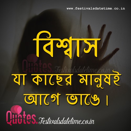 Bengali Sad Love Quotes for Whatsapp and Facbook