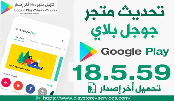 تحديث متجر بلاي 2020  - تنزيل بلاي ستور Google Play Store 18.5.59 أخر إصدار