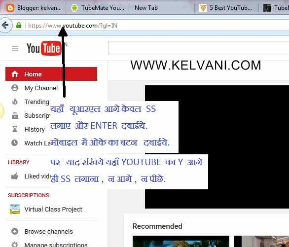 DOWNLOAD YOUTUBE VIDEOS WITHOUT ANY SOFTWARE INFO IN HINDI