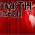Συναγερμός στην ΕΛ.ΑΣ.: Βρέθηκε πτώμα σε ισόγειο σπιτιού στο Χαλάνδρι – ΤΩΡΑ