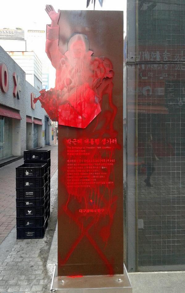 Placa en honor de la presidenta Park Geun-hye en Daegu pintarrajeada con spray rojo