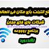برنامج اختراق شبكات الواي فاي المؤمنة بكلمة مرور المخفية ومعرفة باسوردها 2018 Wifi