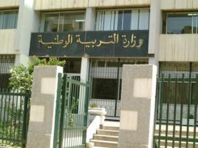 وزارة التربية الوطنية : تصميم نظام وطني لتوحيد وتقييم إنجازات التلاميذ