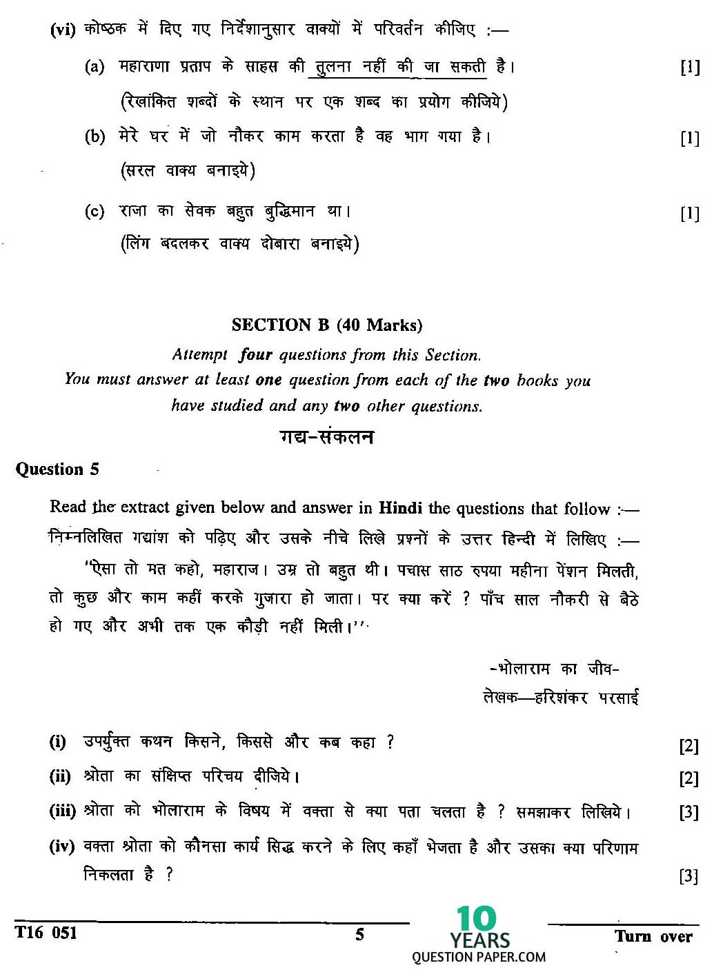 Hindi Grammar Exercises For Class 10 Cbse