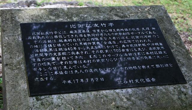 比謝矼友竹亭の説明板の写真
