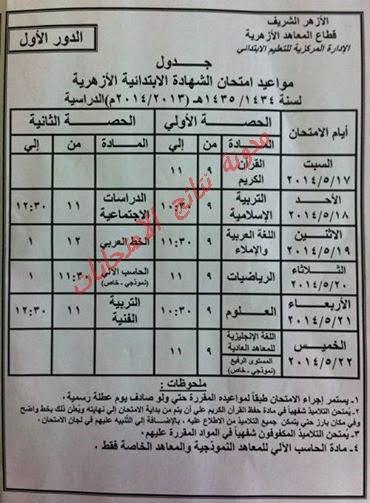 بالصور جدول امتحانات الشهاده الأبتدائيه الازهريه 2014 الترم الثانى -أخر العام
