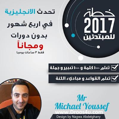 خطة المبتدئين مايكل يوسف اليوم الاول
