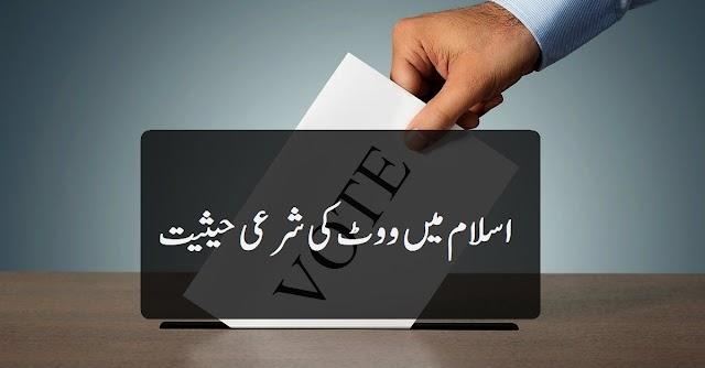 اسلام میں ووٹ کی شرعی حیثیت