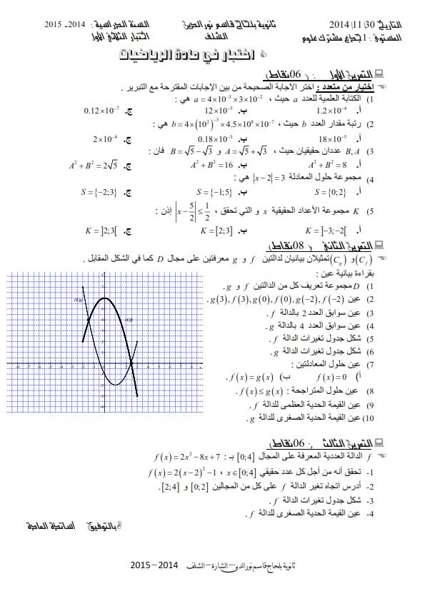 اختبار الفترة الاولى في الرياضيات للسنة 1 ثانوي