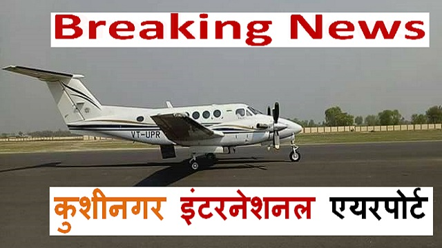 Kushinagar Airport, Kushinagar News,कुशीनगर समाचार , कुशीनगर जागरण, KushiNagar Town in India