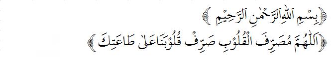 Doa Mohon Ditetapkan Dan Diteguhkan Hati