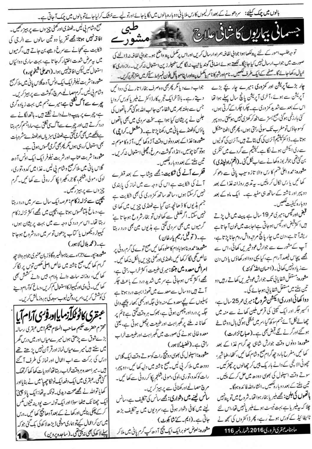 Page 14 Ubqari Magazine February 2016