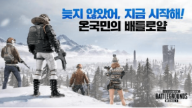 VPN PUBG Mobile Korea