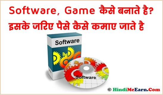 Software Banane Ka Tarika