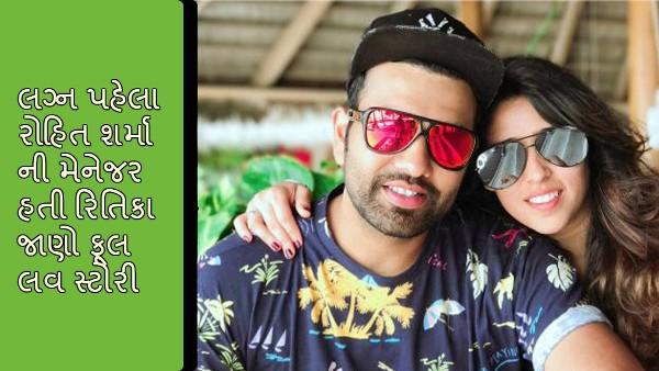 rohit sharma love story