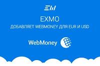 Биржа криптовалют EXMO начала работать с одной из самых популярных платежных систем - WebMoney,