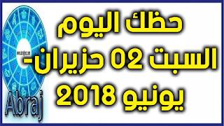 حظك اليوم السبت 02 حزيران- يونيو 2018