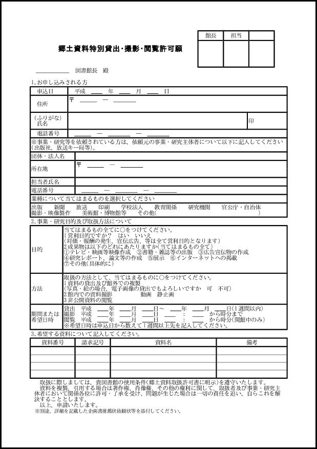 郷土資料特別貸出・撮影・閲覧許可願 044