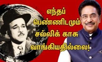 Actor Rajesh about M.R.Radha | MGR | Sivaji