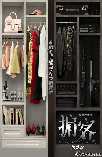 Broker Chinese romance