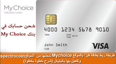 طريقة ربط بطاقة ڤيزا بالموقع  Mychoice شحنها من  الموقع spectrocoin وتفعيل بها بالبايبال (شرح خطوة بخطوة)