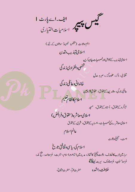 1st Year Islamiat Ikhtiari Guess Paper
