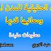 الأسماء الحقيقية للمدن المغربية ومعانيها قديما