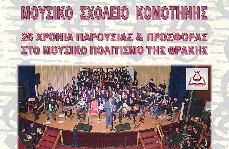 Συναυλία του Μουσικού Σχολείου Κομοτηνής στο Δημοτικό Θέατρο Αλεξανδρούπολης