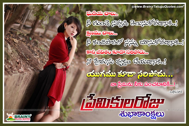 Happy Valentines Day Telugu Greetings, Happy Valentines Day Quotes, Nice Valentines Day Telugu messages, Valentines Day Telugu sms Whatsapp messages, Telugu Valentines Day Greetings Quotes for friends, Telugu anti valentines day greetings, happy anti valentines day greetings in telugu, best anti valentines day quotes in telugu, nice top anti valentines day quotes in telugu, beautiful anti valentines day quotes in telugu, Telugu anti Valentines Day Images, Telugu anti Valentines Day Quotes, Best Telugu Lovers Day Greetings, Lovers Day Images in Telugu, Best Telugu Valentines Day Images Beautiful valentines day telugu quotes, Premikula rOju shubhakankshalu telugulo, valentines day sms whatsapp messages.