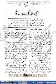Aik hi kami hai tu by Sadia Sethi