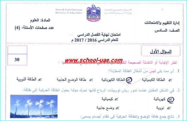 الامتحان الوزارى علوم للصف السادس الفصل الاول 2016-2017مدرسة الامارات
