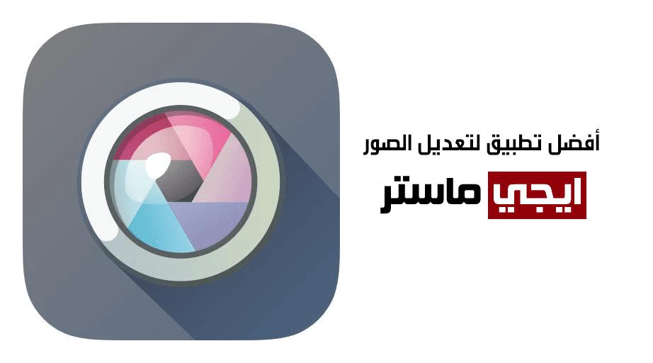 تطبيق Pixlr لتعديل الصور بإحترافية للاندرويد والآيفون