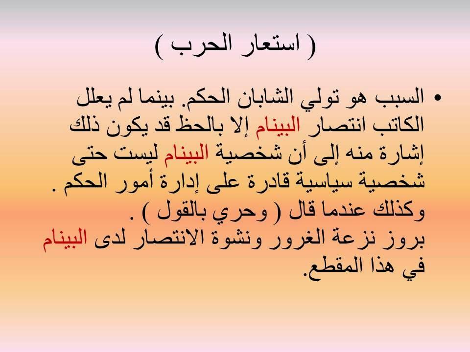 شرح درس الصرح للصف العاشر لغة عربية الفصل الاول