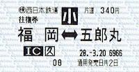 西日本鉄道 往復乗車券 福岡~五郎丸 久留米経由