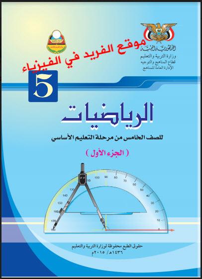 تحميل كتاب الرياضيات للصف الخامس الأساسي #اليمن