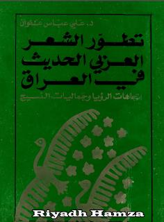 تطور الشعر العربي الحديث في العراق