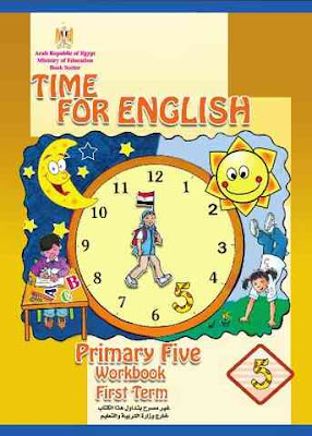 تحميل كتاب work book لغة انجليزية للصف الخامس الابتدائى الترم الاول