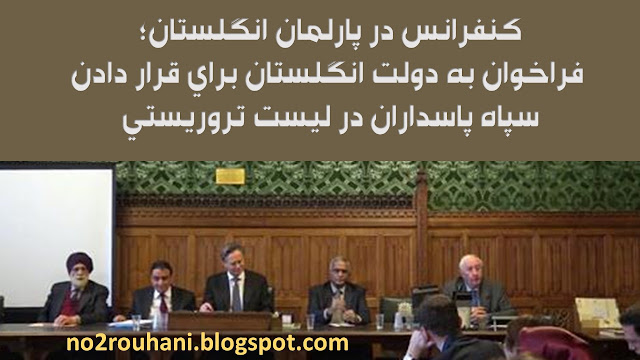 کنفرانس در پارلمان انگلستان؛ فراخوان به دولت انگلستان برای قرار دادن سپاه پاسداران در لیست تروریستی
