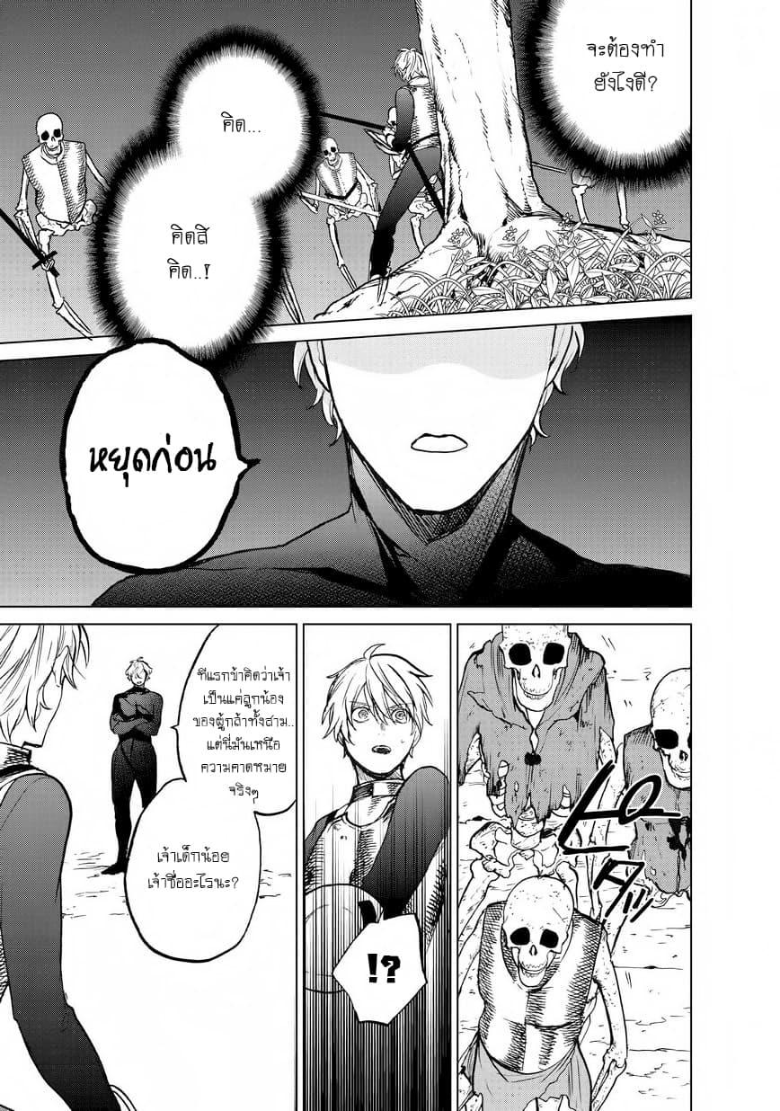 อ่านการ์ตูน Saihate no Paladin ตอนที่ 10 หน้าที่ 16