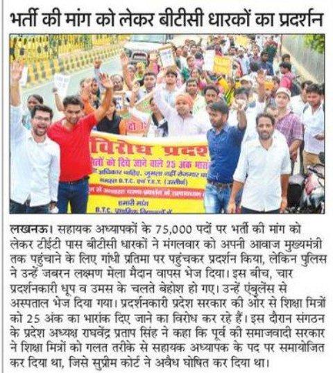 शिक्षक भर्ती की मांग को लेकर बीटीसी धारकों ने किया प्रदर्शन
