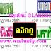 เลขเด็ดงวดนี้ หวยหนังสือพิมพ์ หวยไทยรัฐ บางกอกทูเดย์ มหาทักษา หวยเดลินิวส์ งวดวันที่1/7/61