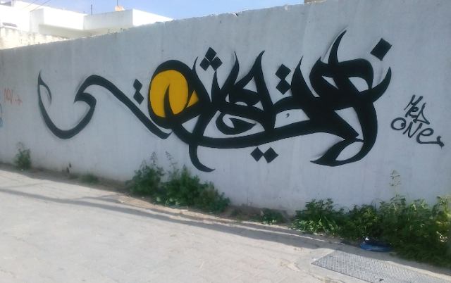 calligraphie-rades-tunis
