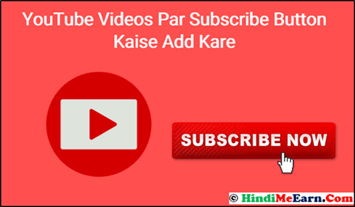 Youtube Video Par Subscribe Button Kaise Add Kare