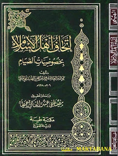 تحميل الكتاب في خصوصيات الصيام